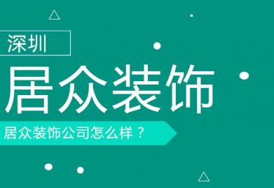 深圳居众装饰公司怎么样?口碑如何?
