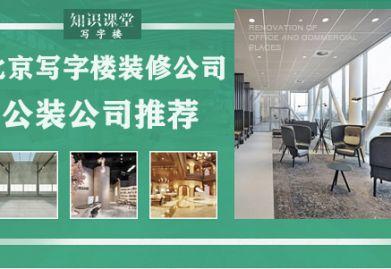 北京写字楼ballbet贝博网站公司有哪些 北京靠谱公装公司推荐