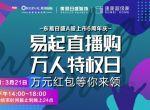 【上海东易日盛装饰】东易日盛线上带货直播活动捷报频传 业界大咖为暖心营销点赞