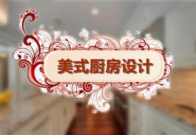 美式厨房如何打造?美式厨房这样设计,绝了!