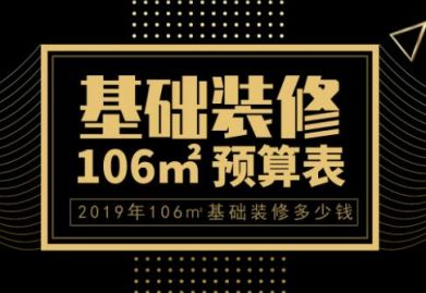 咸阳106平米基础ballbet贝博网站多少钱?咸阳106平ballbet贝博网站价格预算清单!