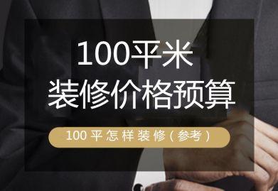2020太原100平米ballbet贝博网站价格 100平米应该怎样ballbet贝博网站