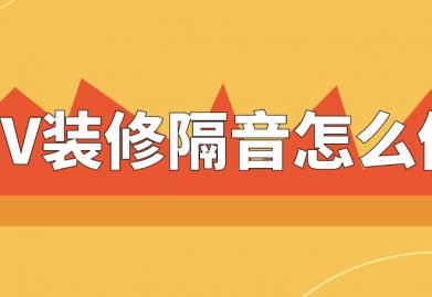 深圳KTVballbet贝博网站隔音怎么做?KTVballbet贝博网站注意事项