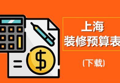 上海ballbet贝博网站预算表下载 上海ballbet贝博网站需要多少钱一平米