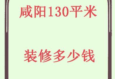 2020咸阳130平米新房ballbet贝博网站多少钱详解