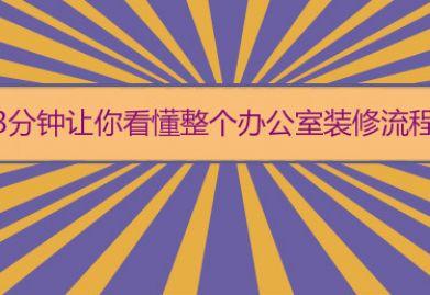 深圳办公室ballbet贝博网站流程有哪些?3分钟让你看懂整个办公室ballbet贝博网站!