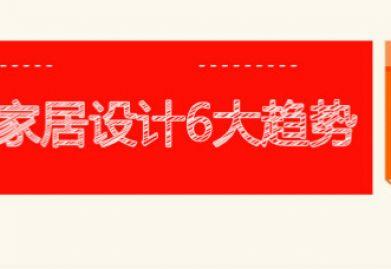深圳家居设计‖2020家居设计6大趋势,赶紧get起来!