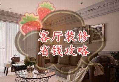 广州ballbet贝博网站公司教你 如何ballbet贝博网站客厅省钱 客厅ballbet贝博网站省钱攻略