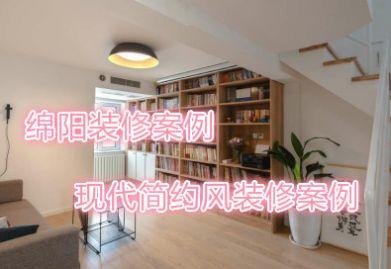 绵阳ballbet贝博网站案例 126平米现代简约风ballbet贝博网站案例