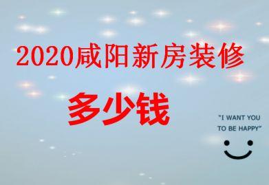 2020咸阳新房ballbet贝博网站多少钱新房ballbet贝博网站报价详解