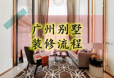 广州别墅ballbet贝博网站流程不知道?请收下这份别墅ballbet贝博网站攻略!