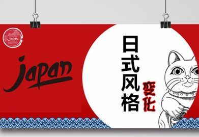 日式ballbet贝博网站是怎么样的风格? 深入了解日式ballbet贝博网站几大变化