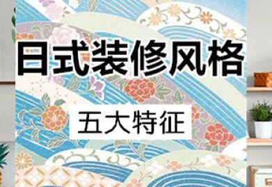 如何ballbet贝博网站日式风格家居? 日式ballbet贝博网站风格的五大特征解析