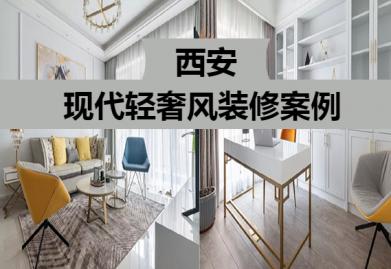 西安ballbet贝博网站132㎡现代轻奢风三居室案例欣赏