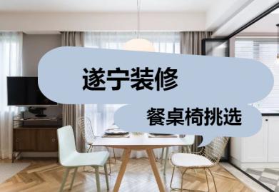 遂宁ballbet贝博网站:精致的生活从餐桌椅的挑选开始