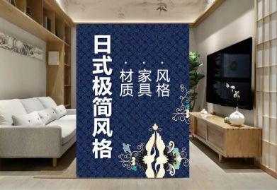 日式极简风格都有哪些讲究? 从材质、家具、风格把控