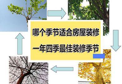 重庆家装:一年四季哪个季节ballbet贝博网站更好呢?优劣势对比
