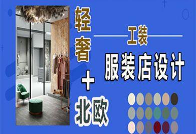 轻奢北欧风服装店如何打造?合肥工装设计方案送给你