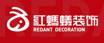 江苏红蚂蚁装饰股份有限公司