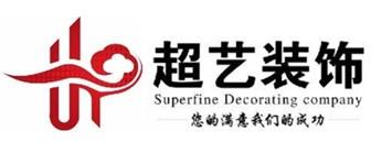 无锡超艺装饰设计工程有限公司