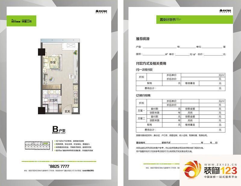 南昌绿地未来城绿地未来城户型图瑶湖公馆d1户型 3室2