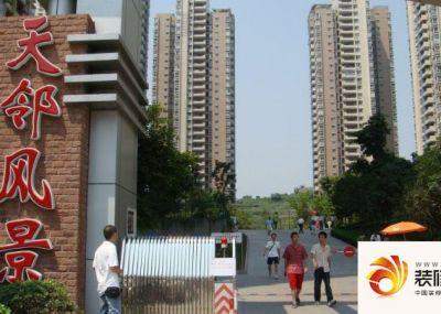重庆天邻风景样板间图片大全-我的小区-重庆装修123网