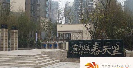 重庆富力城春天里-我的小区-重庆装修123网