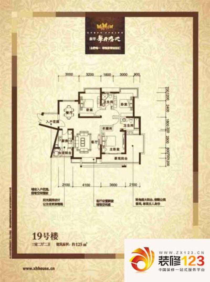 新华学府春天户型图19号楼125平 .