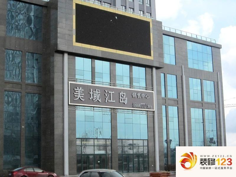 哈尔滨美域江岛美域江岛实景图小区联排别墅(2012 .