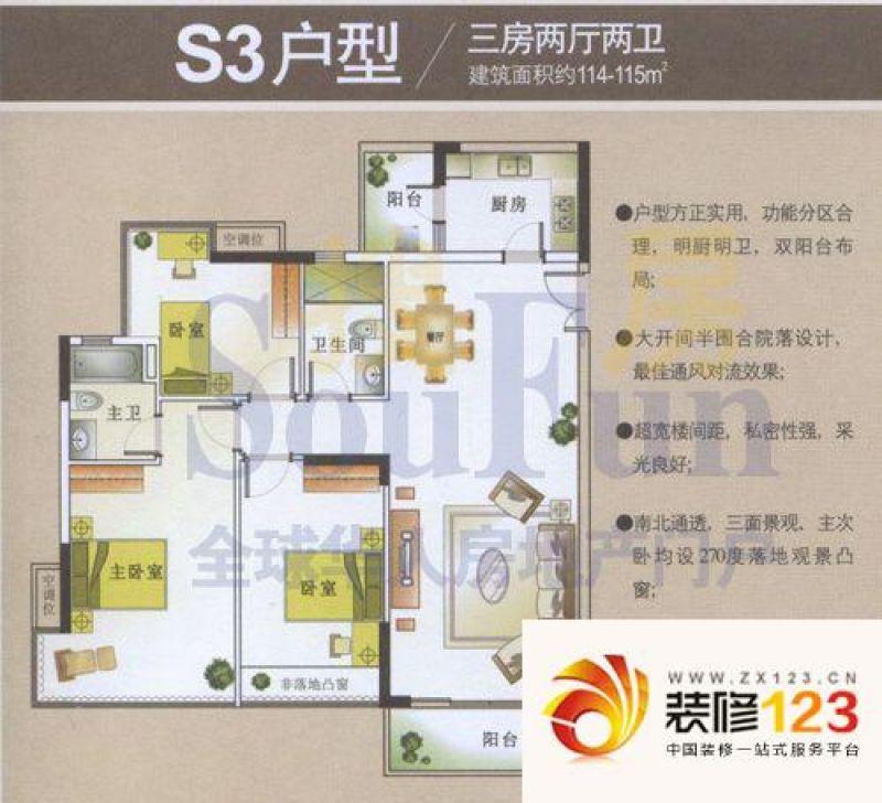 金地格林小城 3室 户型图 .