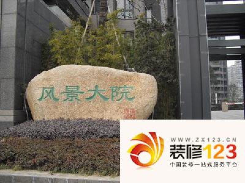 杭州金瑞风景大院金瑞风景大院外景图图片大全-我的