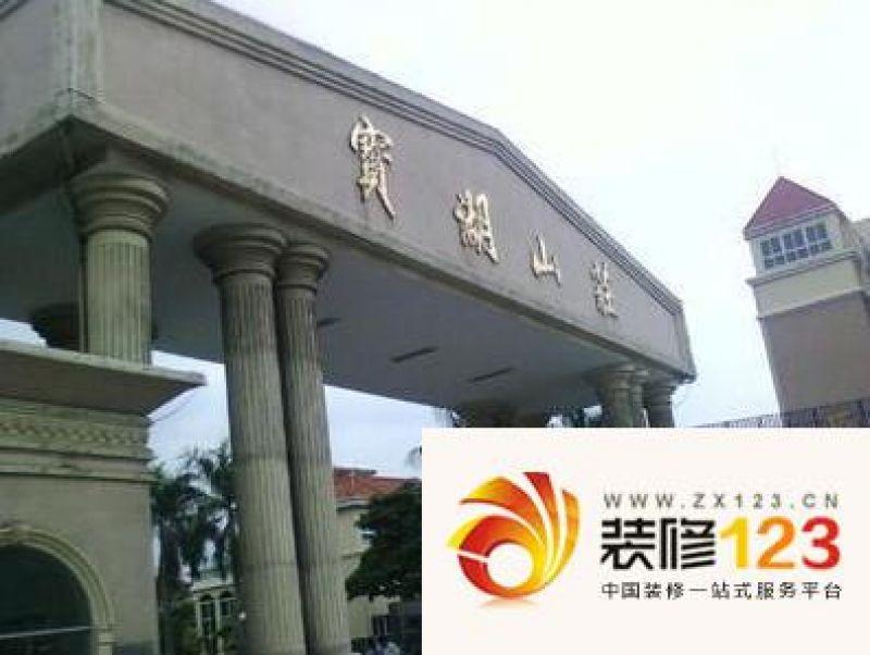 宝湖别墅别墅宾虹金华山庄图片