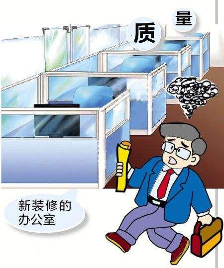 办公室装修质量