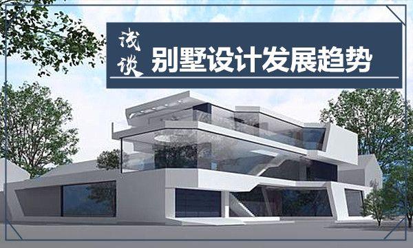别墅设计发展趋势